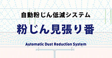 Automatic Dust-Reducing Device